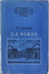 И.А. Фомин