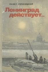 Ленинград действует... (в 3-х книгах)