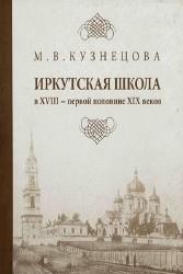 Иркутская школа в XVIII - первой половине XIX веков