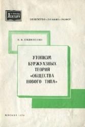 Утопизм буржуазных теорий «общества нового типа»