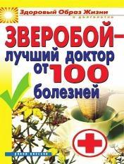 Капранова Екатерина - Зверобой – лучший доктор от 100 болезней