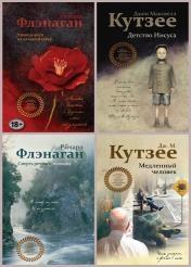 Серия - Лучшее из лучшего. Книги лауреатов мировых литературных премий (22 книги)