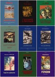 Серия - Polaris. Путешествия, приключения, фантастика (242 тома)