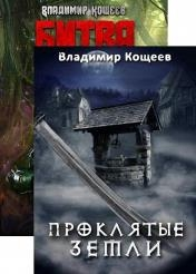 Владимир Кощеев - Nevercome, Inc. Цикл из 2 книг