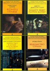 Серия - Библиотека классического детектива
