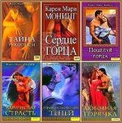 Карен Мари Монинг - Собрание сочинений (17 книг)