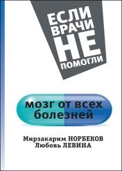 Норбеков Мирзакарим, Левина Любовь - Мозг от всех болезней