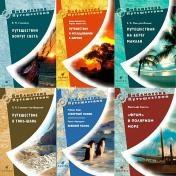 Серия - Библиотека путешествий (25 книг)