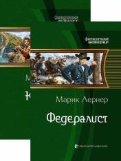Лернер Марик - Колонист. Цикл из 2 книг