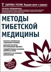 Чойжинимаева Светлана - Методы тибетской медицины