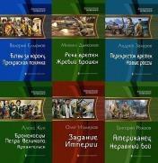 Серия - Фантастическая история (126 томов)