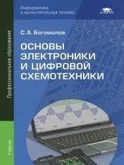 Богомолов Сергей - Основы электроники и цифровой схемотехники