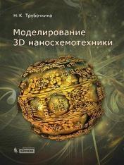 Трубочкина Надежда - Моделирование 3D наносхемотехники
