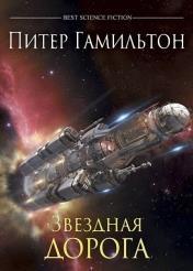 Питер Гамильтон - Звёздная дорога