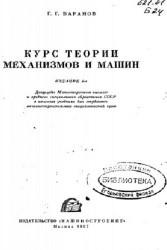 Курс теории механизмов и машин