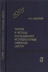Теория и методы исследования нестационарных линейных систем
