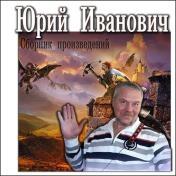 Юрий Иванович - Сборник произведений (106 книг)