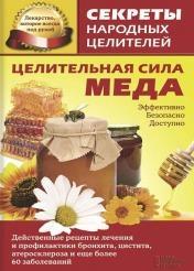 Кузьмина Ольга - Целительная сила меда