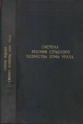 Система ведения сельского хозяйства зоны Урала