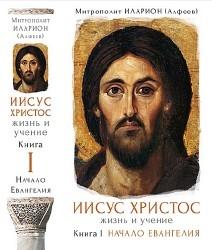 Иисус Христос. Начало Евангелия (Аудиокнига)