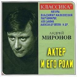Актер и его роли. Андрей Миронов (Аудиокнига)