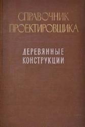 Справочник проектировщика. Деревянные конструкции