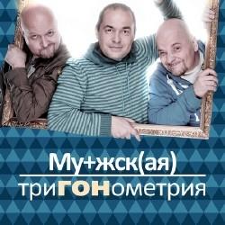 Мужская триГОНометрия (Аудиокнига)
