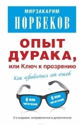 Опыт дурака или ключ к прозрению: Как избавиться от очков (Аудиокнига) читает Геннадий Смирнов
