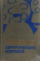 Справочник хирургических операций