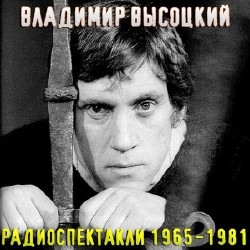 Радиоспектакли Владимира Высоцкого (Аудиокнига)