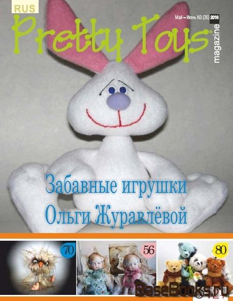 Pretty Toys №3(35) 2016