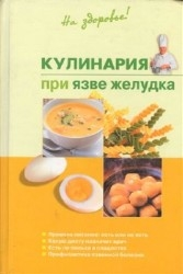 Кулинария при язве желудка