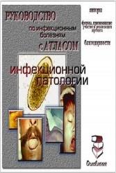 Руководство по инфекционным болезням с атласом инфекционной патологии
