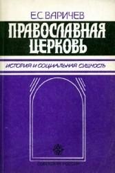 Православная церковь. История и социальная сущность