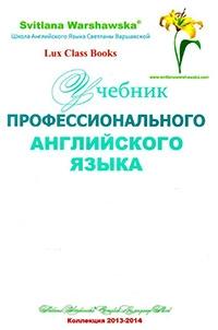 Учебник профессионального английского языка