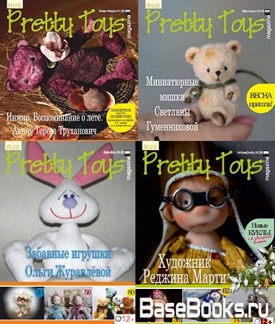 Pretty Toys №1-6 2016