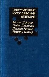 Современный югославский детектив (Аудиокнига)