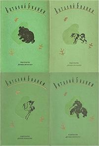 Виталий Бианки. Собрание сочинений в 4 томах