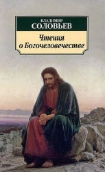 Чтения о Богочеловечестве (Аудиокнига)