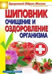 Виктор Зайцев - Шиповник. Очищение и оздоровление организма