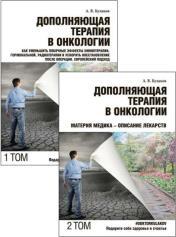 Андрей Кулаков - Дополняющая терапия в онкологии (2 книги)