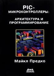 Майкл Предко - PIC-микроконтроллеры. Архитектура и программирование