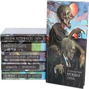 Серия - Галерея мистики (10 томов)