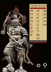 Томас Клири - Японское искусство войны. Постижение стратегии