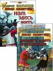 Валерий Елманов - Княжьи мушкетёры. Цикл из 2 книг