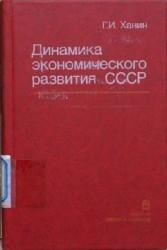 Динамика экономического развития СССР