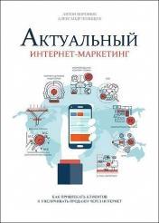 А. Воронюк, А. Полищук - Актуальный интернет-маркетинг