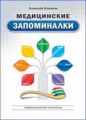 Климов Алексей - Медицинские запоминалки