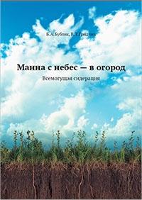 Бублик Б.А., Гридчин В.Т. - Манна с небес - в огород. Всемогущая сидерация