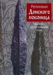 Олег Двуреченский - Реликвии Донского побоища: Находки на Куликовом поле